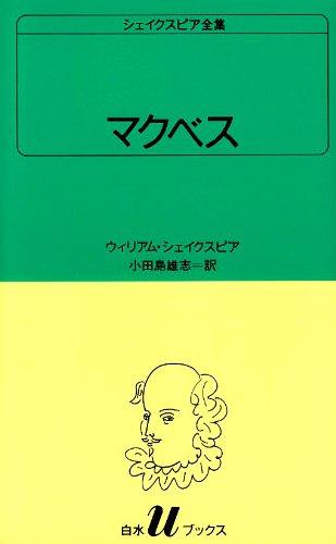 マクベス  シェイクスピア全集 〔29〕 白水Uブックス