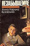 img - for Nezabyvaemoe (Russian Edition) book / textbook / text book