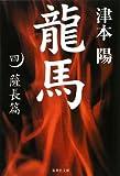 龍馬〈4〉薩長篇 (集英社文庫)