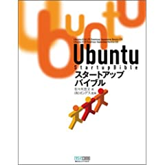 Ubuntu・スタートアップバイブル