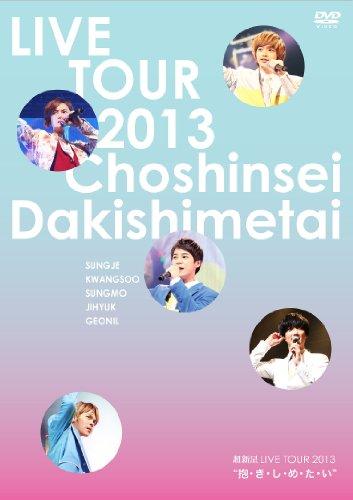 """超新星 LIVE TOUR 2013 """"抱・き・し・め・た・い"""