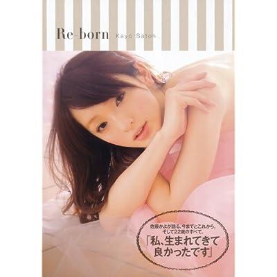 Re-born (講談社MOOK)