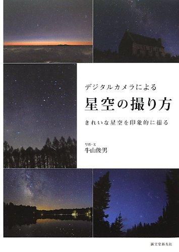 デジタルカメラによる星空の撮り方: きれいな星空を印象的に撮る