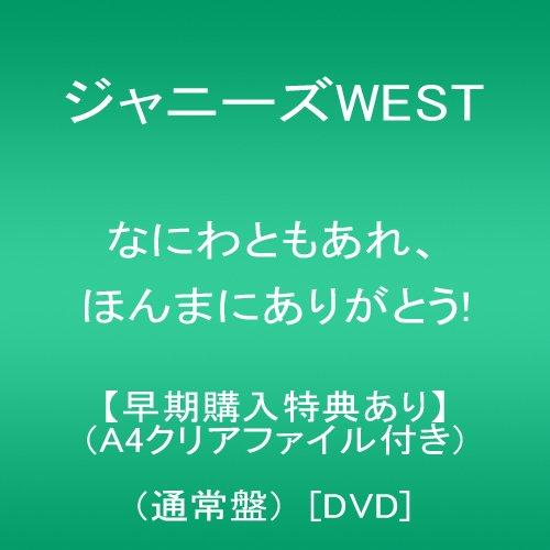 【早期購入特典あり】なにわともあれ、ほんまにありがとう!(通常盤)(A4クリアファイル) [DVD]