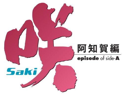咲-Saki- 阿知賀編 episode of side-A(5) (ガンガンコミックス)