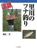 里川のフナ釣り—野に憩う魚と遊ぶパスポート