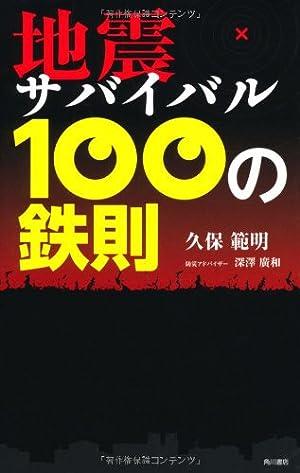 地震サバイバル 100の鉄則