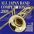 全日本吹奏楽コンクール2008 Vol.8 <高等学校編III>