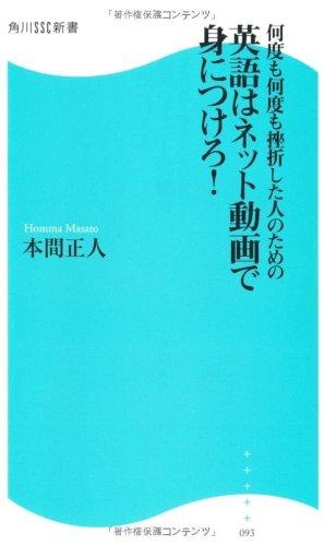 何度も何度も挫折した人のための 英語はネット動画で身につけろ!  角川SSC新書
