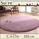 IKEA・ニトリ好きに。ラビットファータッチマイクロファイバーラグ【Sucre】シュクレ サークル(円形)185cm | ベージュ