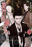 夜刀の神つかい 11 (バーズコミックス)