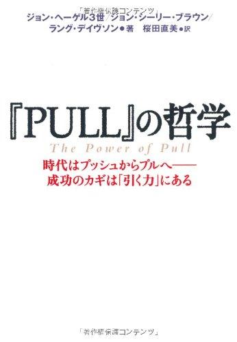 『PULL』の哲学
