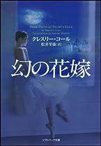 幻の花嫁 (ソフトバンク文庫)