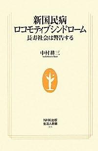新国民病ロコモティブシンドローム―長寿社会は警告する (生活人新書)