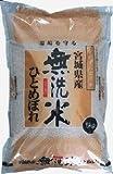 新米 22年産 無洗米 宮城県産ひとめぼれ(特A地区限定-登米ほか) 白米5kgx1袋