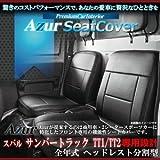 Azur フロントシートカバー スバル サンバートラック TT1 TT2 ヘッドレスト分割型