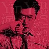 Yin Yang/涙をぶっとばせ!!/おいしい秘密 [Analog]