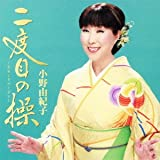 二度目の操〜セカンドバージン〜-小野由紀子