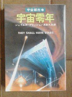 宇宙零年―宇宙都市1 (ハヤカワ文庫 SF 305 宇宙都市 1)