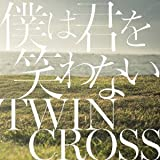 RAINY DAY♪TWIN CROSS