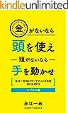 金がないなら頭を使え 頭がないなら手を動かせ: 永江一石のITマーケティング日記2013-2015 ビジネス編 ランキングお取り寄せ