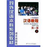 Jizhou Yang Hanyu Jiaocheng: v. 1-A