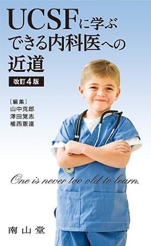 UCSFに学ぶ できる内科医への近道