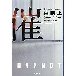 催眠〈上〉 (ハヤカワ・ミステリ文庫)