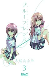 ブルーフレンド 3 (りぼんマスコットコミックス)