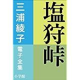 Amazon.co.jp: 三浦綾子 電子全集 塩狩峠 電子書籍: 三浦綾子: Kindleストア