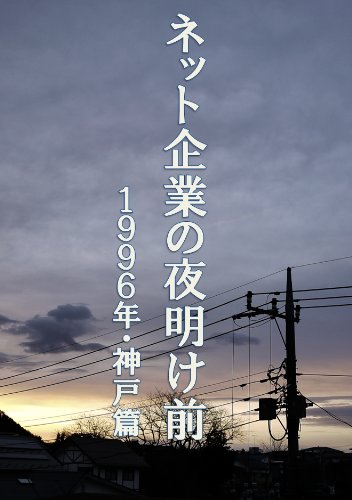 ネット企業の夜明け前 〜1996年・神戸篇〜 (短編小説)