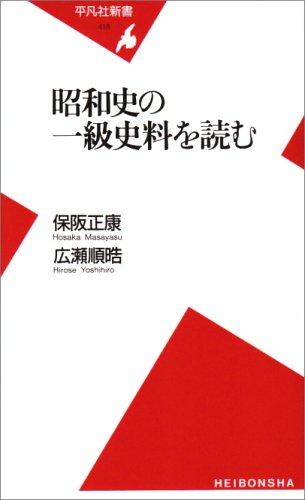 昭和史の一級史料を読む