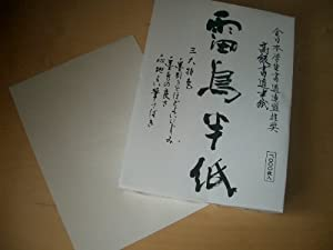 Japanese Calligraphy Rice Paper 100 Sheets