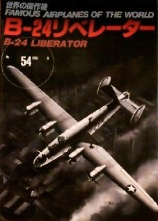 B-24 Liberator. Famous Airplanes of the World No. 54