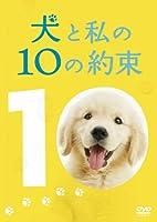 犬と私の10の約束[プレミアム・エディション](2枚組) [DVD]