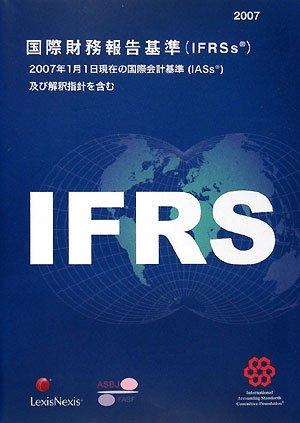国際財務報告基準(IFRSs)〈2007〉―2007年1月1日現在の国際会計基準(IASs)及び解釈指針を含む