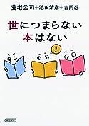 世につまらない本はない(朝日文庫)