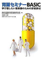 育薬セミナーBASIC 学び直したい薬剤師のための研修教材