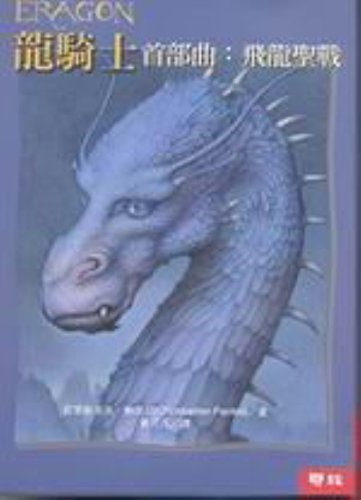 Inheritance Series (Inheritance Cycle (Other Languages Paperback)) (Chinese Edition)