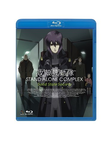 Ghost In The Shell - Stand Alone Complex - Solid State Society - Theatrical A...