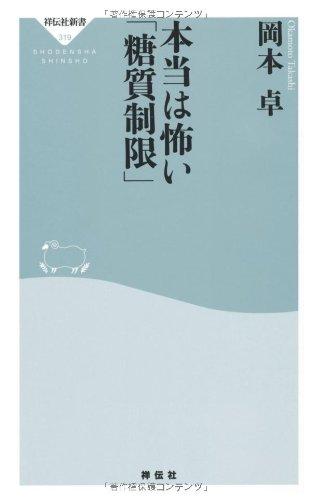 本当は怖い「糖質制限」(祥伝社新書319)
