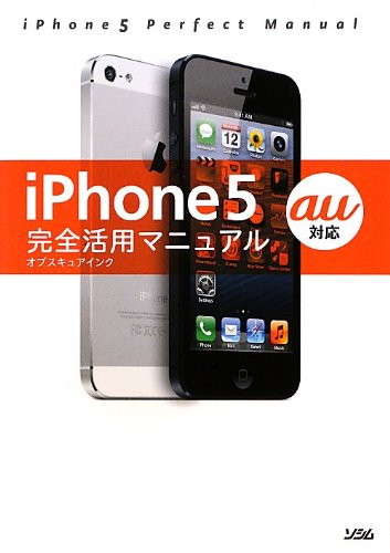 iPhone5完全活用マニュアル〈au対応〉