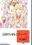 白のフィオレンティーナ / 戸川 視友 のシリーズ情報を見る