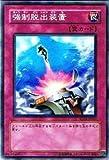 遊戯王シングルカード 強制脱出装置 ノーマル sd18-jp037