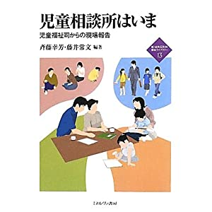 児童相談所はいま―児童福祉司からの現場報告 (新・MINERVA福祉ライブラリー)