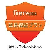Fire TV Stick用 延長保証プラン (自然故障・不具合を1年延長)