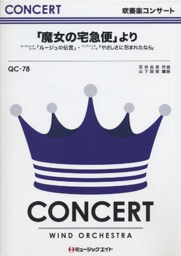 如果在电子邮件中胭脂包裹 / 善良音乐会乐队 [QC 78]