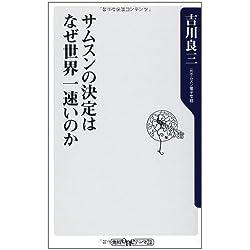 サムスンの決定はなぜ世界一速いのか (角川oneテーマ21)