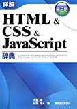 詳解HTML & CSS & JavaScript辞典