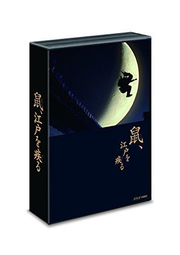 「鼠、江戸を疾る」 DVD BOX